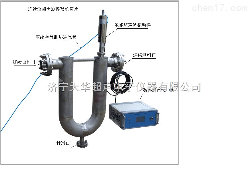 连续流聚能型超声波提取设备