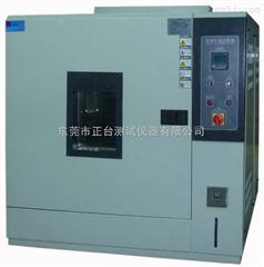 ZT-CTH-252J积冻雨气候试验箱/冻雨气候箱