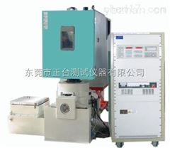 ZT温度湿度振动三综合试验箱