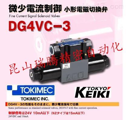 东京计器DG4VC-3-6C-M-PN2-H-7-54-JA142油压电磁阀