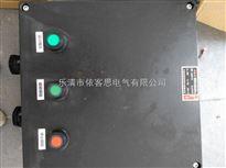 防爆防腐电机起动控制箱厂家