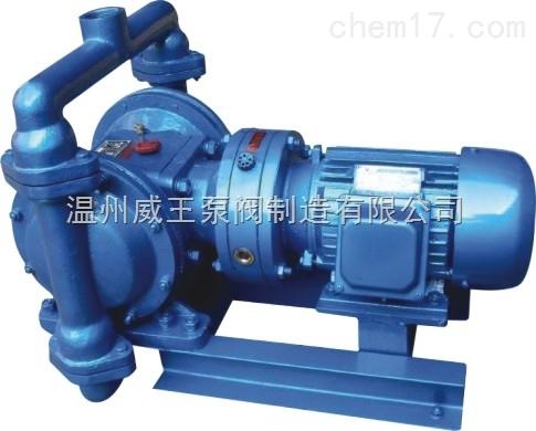 DBY型不锈钢防爆电动隔膜泵,衬氟电动隔膜泵,铝合金电动隔膜泵,耐腐蚀隔膜泵