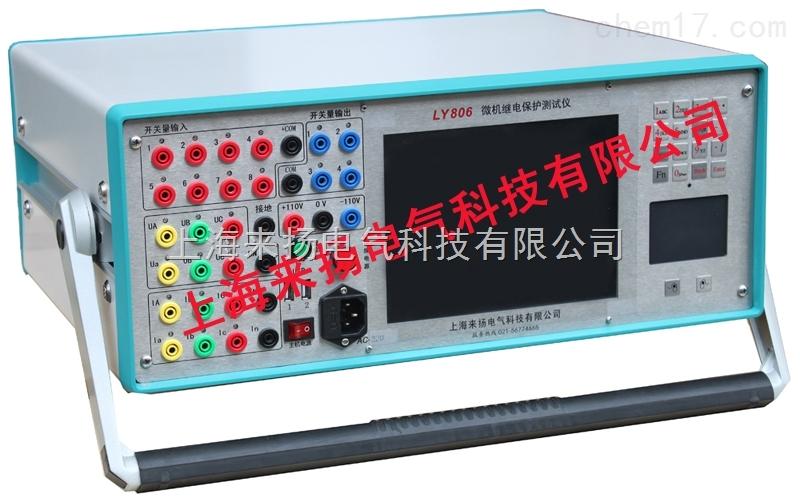 六相微机继保装置分析仪
