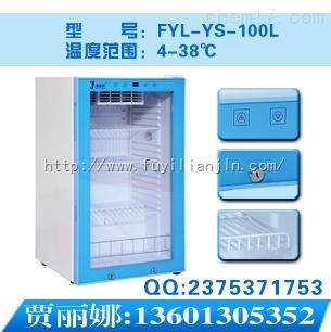 液体恒温箱FYL-YS-138L