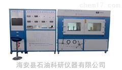 HKY高温高压破胶流动实验装置
