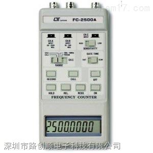 路昌FC-2500A掌上型計頻器|FC2500A頻率計