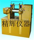 XK-1606寸开放式实验室用炼胶机