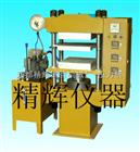 QLB-25T橡胶制品电加热式双层平板硫化机