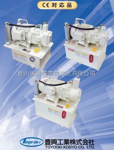 丰兴TOYOOKI节能液压装置TOYOPAC ECO油压单元