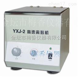 YXJ-2高速台式离心机金坛梅香新款*
