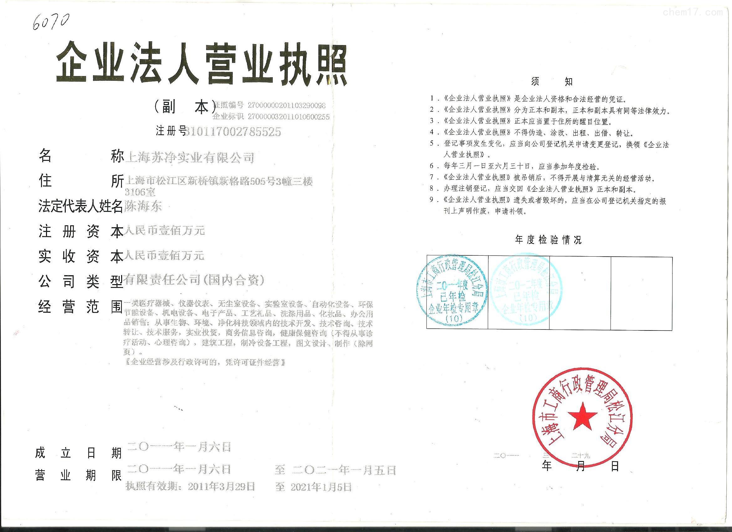 上海速進實業有限公司