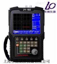 供应JY-90数字超声波探伤仪