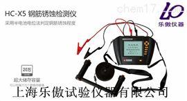 供应HC-X5钢筋锈蚀检测仪