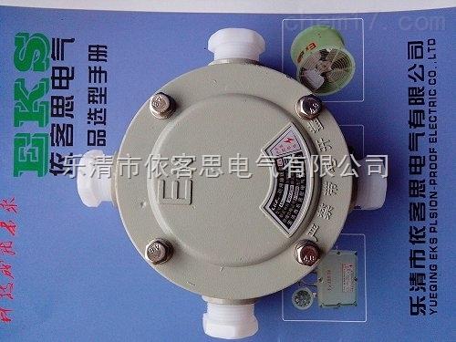 FHD防水防尘防腐接线盒 铝合金接线盒20A