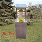 OK-TS3太阳能杀虫灯\大棚、葡萄园太阳能杀虫灯