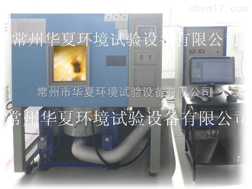 常州华夏垂直振动温湿度试验箱