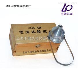 供应QND-4D便携式粘度计