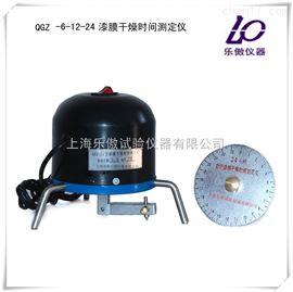 供应QGZ漆膜干燥时间测定仪