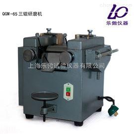 供应QGM-65三辊研磨机