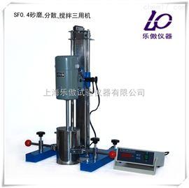 供应SF0.4砂磨分散搅拌多用机