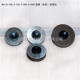 供应QUL湿膜(轮轨)测厚仪