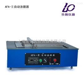 供應AFA-II自動塗膜器