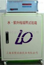 供應SZW-3水-紫外線輻照試驗箱