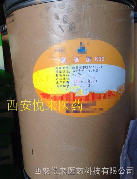 药用级聚维酮K30 陕西供应 *袋起订 量大从优