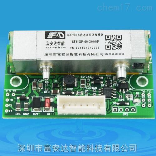 高精度红外六氟化硫传感器(SF6传感器)