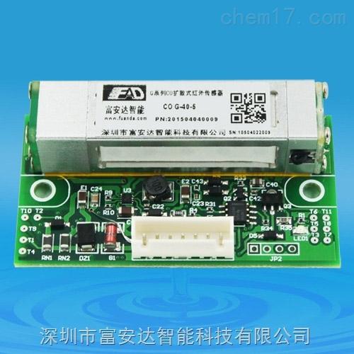 红外一氧化碳传感器(CO传感器)