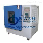 HS-225北京恒温恒湿试验箱价格