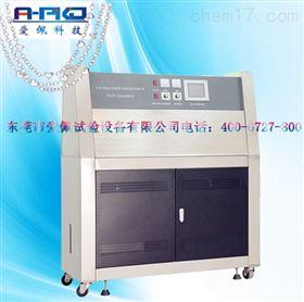 AP-UV全自动喷淋型UV老化试验箱