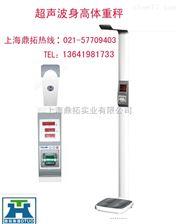 DT101量身高的体重秤,医用身高体重电子称价格