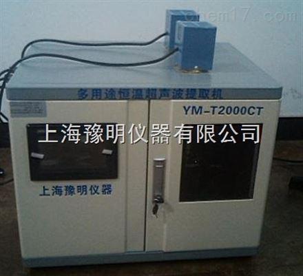 上海/多用途恒温超声波提取机