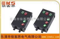 BZC8050BZC8050防爆防腐检修箱(IP65/EXDIICT6)