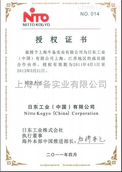 日东工业授权证书