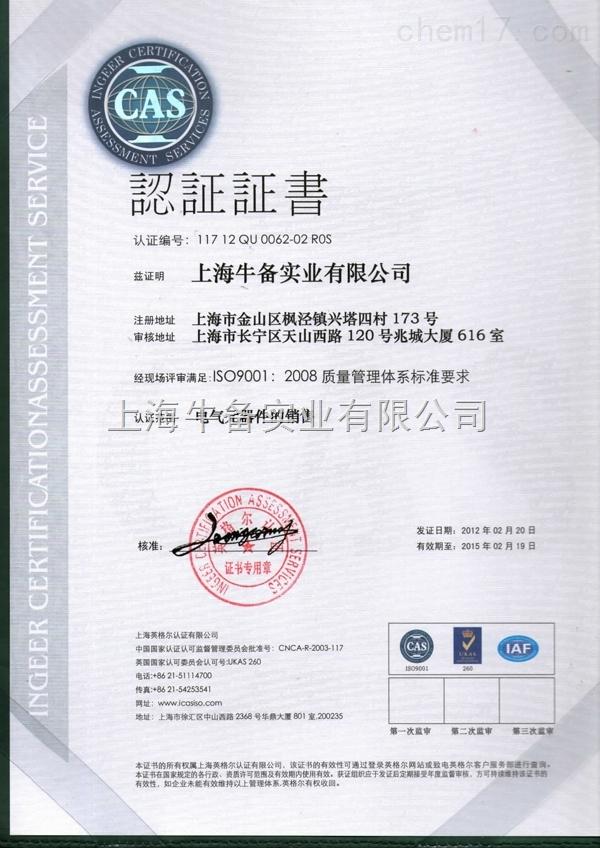 认证电气元器件的销售
