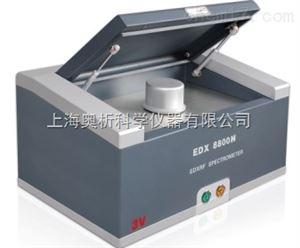 EDX8800E-X荧光光谱仪