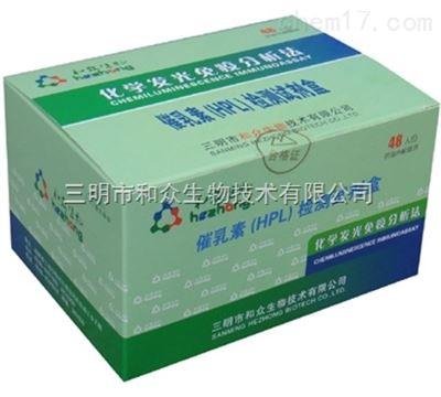 催乳素(HPL)檢驗試劑盒(化學發光法)