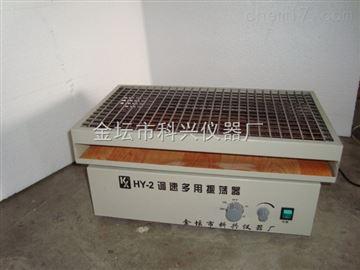 HY-2A医学科研调速多用振荡器
