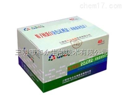 精子核蛋白染色試劑盒(苯胺藍染色法)