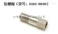 安捷伦热导检测器(TCD) 备件(货号:5180-4103)