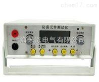 FC-2G 防雷元件测试仪