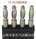 CT-S4四联插头
