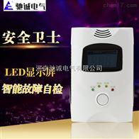HD1100A家用天燃氣報警器