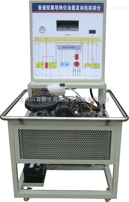 tytep-普桑化油器发动机实训台|汽车教学设备