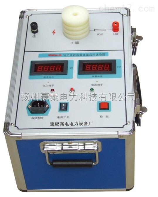 直流氧化锌避雷器检测仪