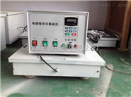 XFZD-T垂直振动台厂家
