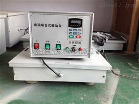 LD-HF吸合式水平电磁振动台厂家