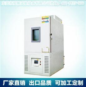 交变高低温试验机/交变高低温箱